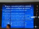 Межрегиональная научно-практическая конференция в Алуште 12-14.05.16