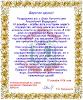 Поздравление уполномоченного по правам человека по Воронежской области Татьяны Зражевской  12.12