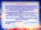 Уполномоченный по правам человека в Воронежской области  Татьяна Зражевская поздравляет воронежцев с