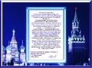Уполномоченный по правам человека в Воронежской области адресует воронежцам поздравления с Днем Росс