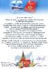Поздравление с Днем Конституции Российской Федерации 2019