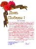 Поздравление омбудсмена с 75-летием Победы